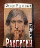 Эдвард Радзинский «Распутин. Жизнь и смерть» Вологда