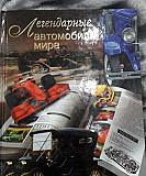 Книга Легендарные автомобили мира Воронеж