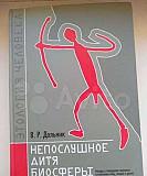 Книга Непослушное дитя биосферы Томск