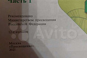 Окружающий мир 4 класс 1часть Ростов-на-Дону