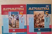 Учебники Виленкин, Чтение 5 класс Смоленск