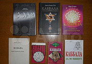 Каббала (книги) Курск