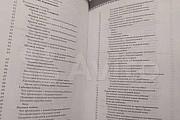 Книга Беременность и роды Чебоксары