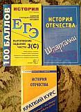 Набор книг по Истории Отечества для школьников Чебоксары
