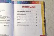 Книжка «все правила английского языка в схемах и т Ставрополь