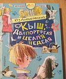 Книга Кыш два портфеля Алешковского Барнаул