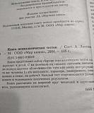 Книга Психологические тесты Новосибирск