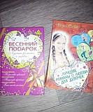 Романы для девочек Тверь