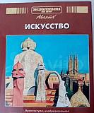 Комплект книг из Детской энциклопедии Самара