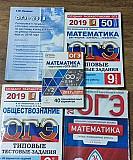Огэ математика, русский, обществознание Самара