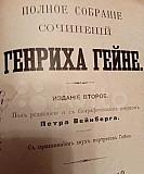Генрих Гейне. Сочинения 1904 год. С-Петербург Москва
