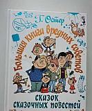 Большая книга вредных советов Киров