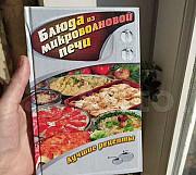 Книга, кухня, лучшие рецепты Кемерово