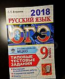 Пособия и материалы для подготовки к огэ Петрозаводск