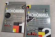 Учебник по экономике И. В. Липсиц 9-10 классы Нижний Новгород