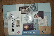 Литература 6 класс Астрахань