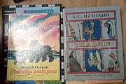 Детские книги Санкт-Петербург