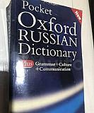 Словарь по английскому Новосибирск