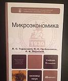 Микроэкономика Л. С. Тарасевич Санкт-Петербург