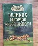 100 великих рекордов живой природы Челябинск