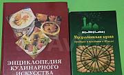 Книги по кулинарии Воронеж