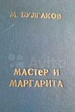 Мастер и Маргарита. Коллекционная копия Новосибирск