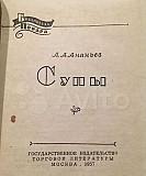 Книга Супы 1957г Казань