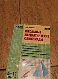 Фарков Школьные математические олимпиады 5-11 клас Санкт-Петербург