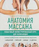 Новая книга-подарок Массаж для начинающих Саратов