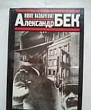 Гришковец, Кобо Абэ и др. книги - обмен Москва