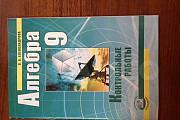 Контрольные работы по алгебре 9 класс Волгоград