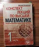 Конспект лекций по высшей математике 1 часть Челябинск