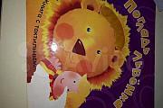 Детские книги Красноярск