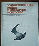 Книга Художественная ковка Краснодар