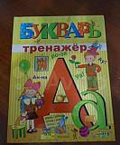 Букварь-тренажер Челябинск