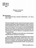 Йога-Васиштха. Вальмики. Книги 1 и 2 Москва