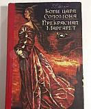 Книга Копи царя Соломона Ростов-на-Дону