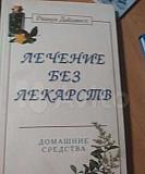 Лечение без лекарста Барнаул