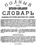 Полный церковно-славянский словарь. Репринт 1900 г Барнаул