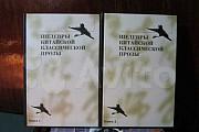 Шедевры китайской классической прозы 2 тома Москва