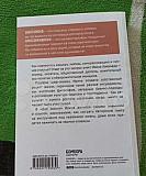Книга дао жизни Нижний Новгород