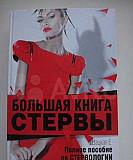 Большая книга стервы (Шацкая Е.) новая Самара
