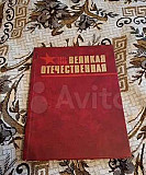 Великая Отечественная 1941-1945 Тверь
