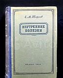 10 кн Медицина СССР Гомеопатия Терапевтический спр Москва