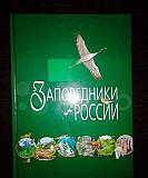 Заповедники России Челябинск