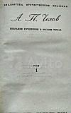 Собрание сочинений А.П.Чехова в 7 томах Волгоград