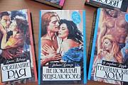 Книги из серии  Алая роза Красноярск