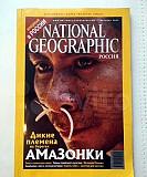 National Geographic №1 (1) Октябрь 2003 Санкт-Петербург