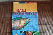 Книга Ваш аквариум Тула