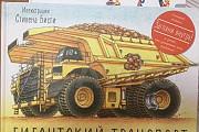 Книга «Гигантский транспорт» Тула